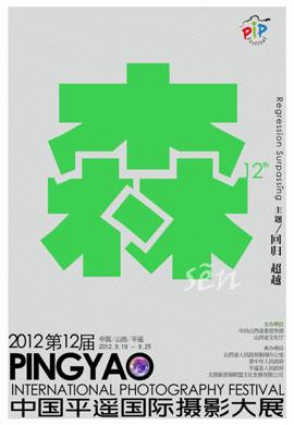 """平遥影展""""国家馆"""":梳理经典国外展览"""