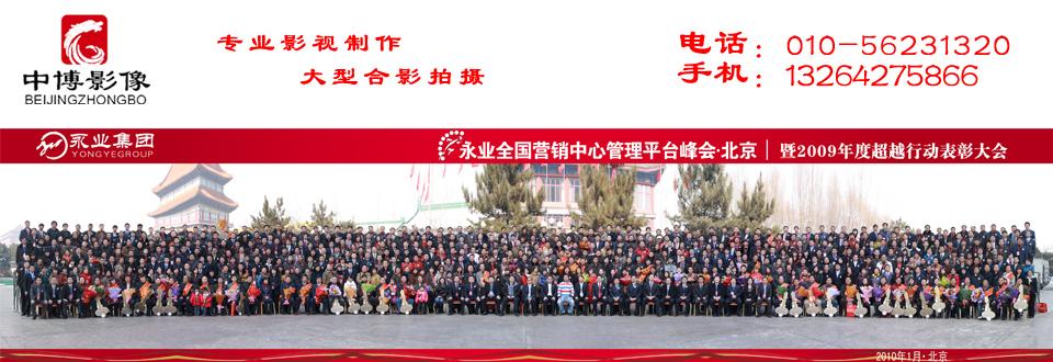 北京摄影公司,北京摄影摄像公司,北京拍合影,团体摄影